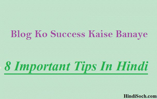 Blog Ko Success Kaise Banaye
