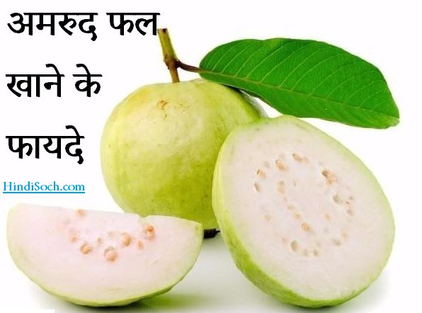guava benefit in hindi
