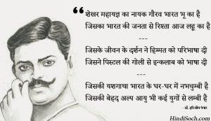 Deshbhakti Kavita