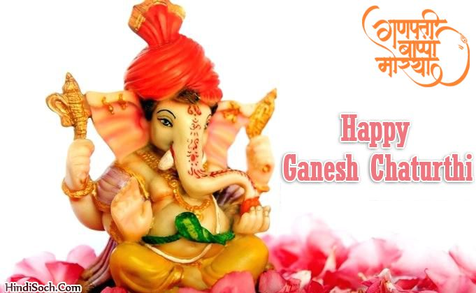 Ganesh Chaturthi Wishes Image HD Greetings