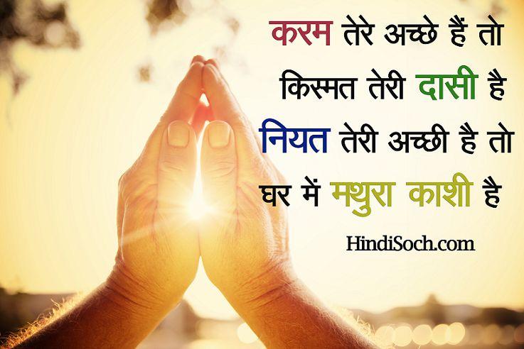 Photo of सर्वश्रेष्ठ आध्यात्मिक विचार Spiritual Quotes in Hindi
