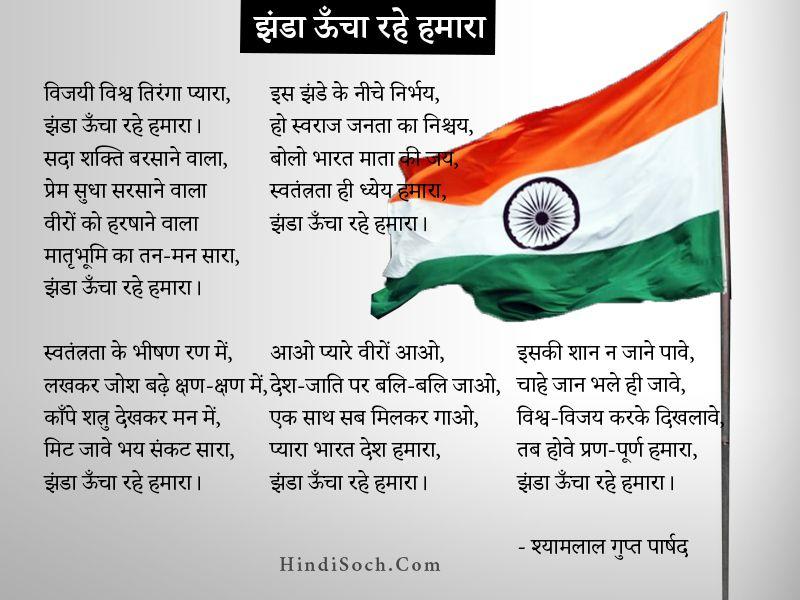 Desh Bhakti Poem Jhanda Uncha Rahe Hamara in Hindi