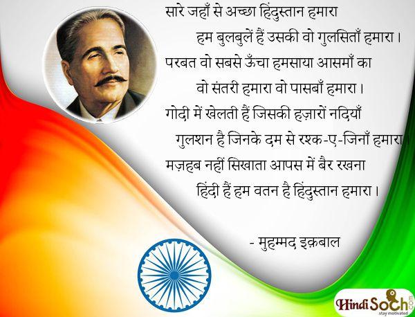 Desh Bhakti Poems in Hindi