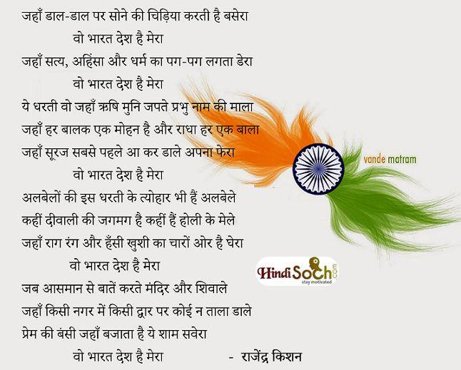 Desk Bhakti Hindi Poems and Kavita