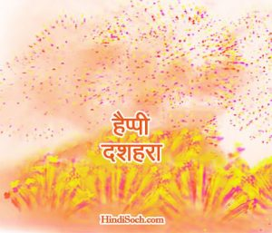 Dussehra Photos for Wishing Dussehra Festival