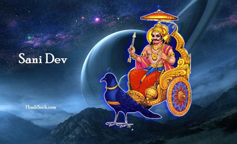 HD Shani Dev Wallpapers