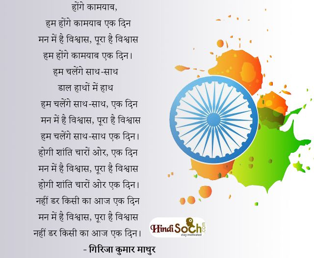 Hindi Desh Bhakti Poem