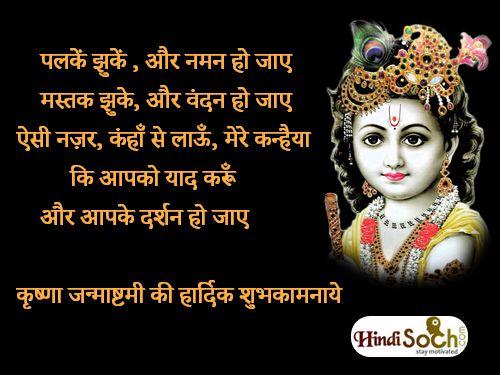 Hindi Krishna Janmashtami Quotes