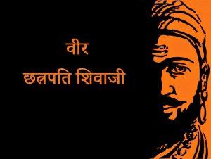 Images of Shivaji Maharaj HD