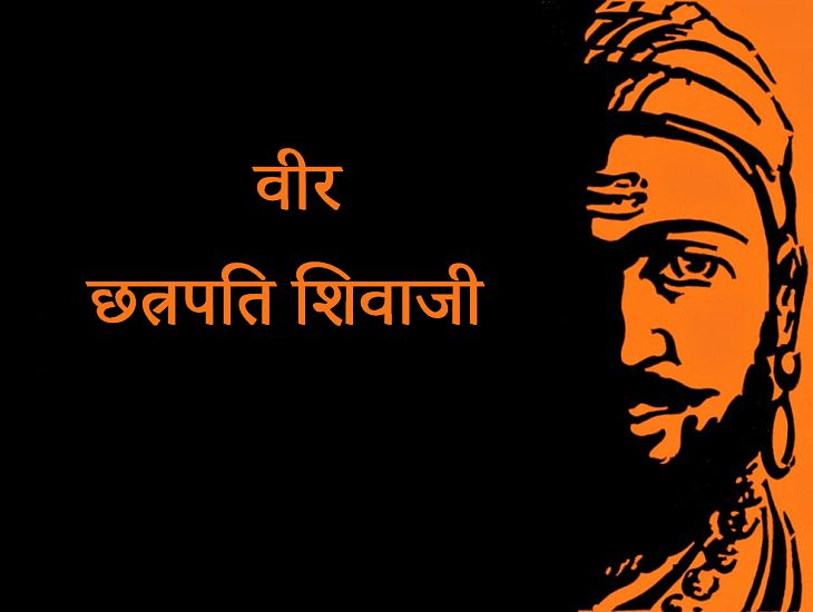 378 Chhatrapati Shivaji Maharaj Images Hd Wallpaper Photo
