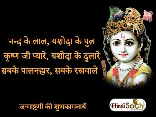 Janmashtami Quotes Hindi