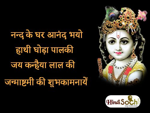 Motivational Quotes For Ias Aspirants In Hindi: Janmashtami Quotes In Hindi