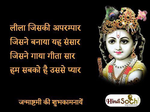 Krishna Janmashtami Hindi Quotes