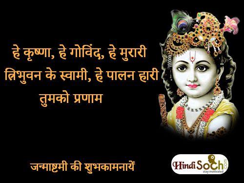 Krishna Janmashtami Ke Quotes