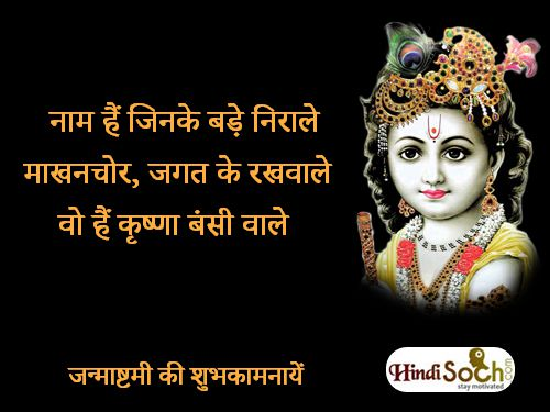 Krishna Janmashtami Messages in Hindi