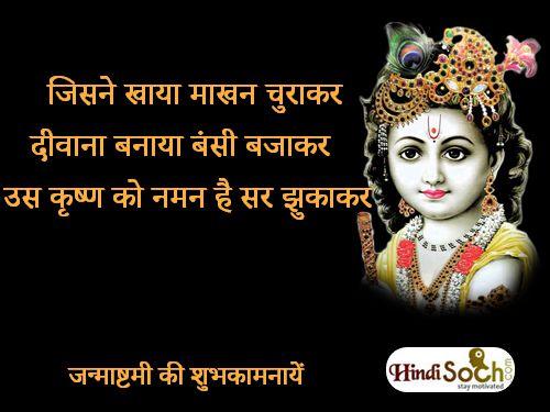 Krishna Janmashtami Shayari Status