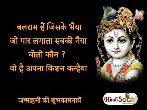 Krishna Janmashtami SMS in Hindi