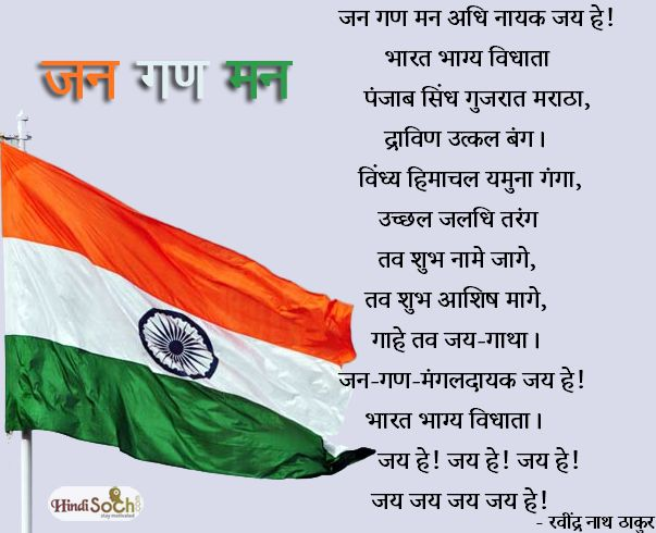 Patriotic Hindi Desh Bhakti Poem