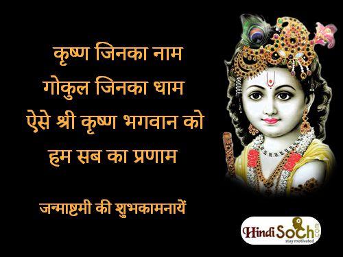 Shayari of Krishna in Hindi