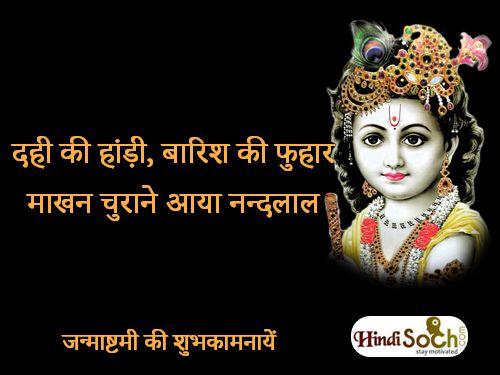 Shayari on Janmashtami Krishna