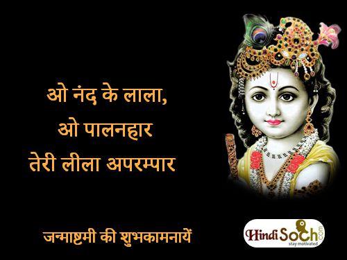Shayari on Krishna Janmashtami in Hindi