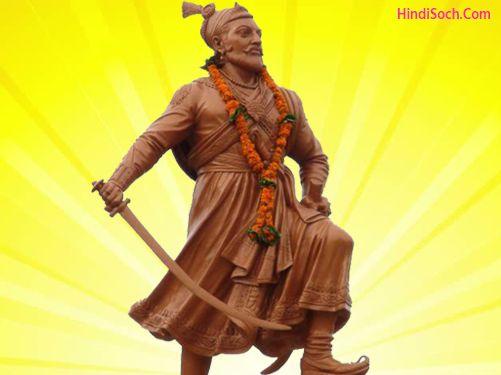 Raja Chatrapati Shivaji Maharaj Images HD Quality