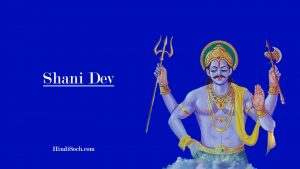 Shani Dev Images & Wallpapers