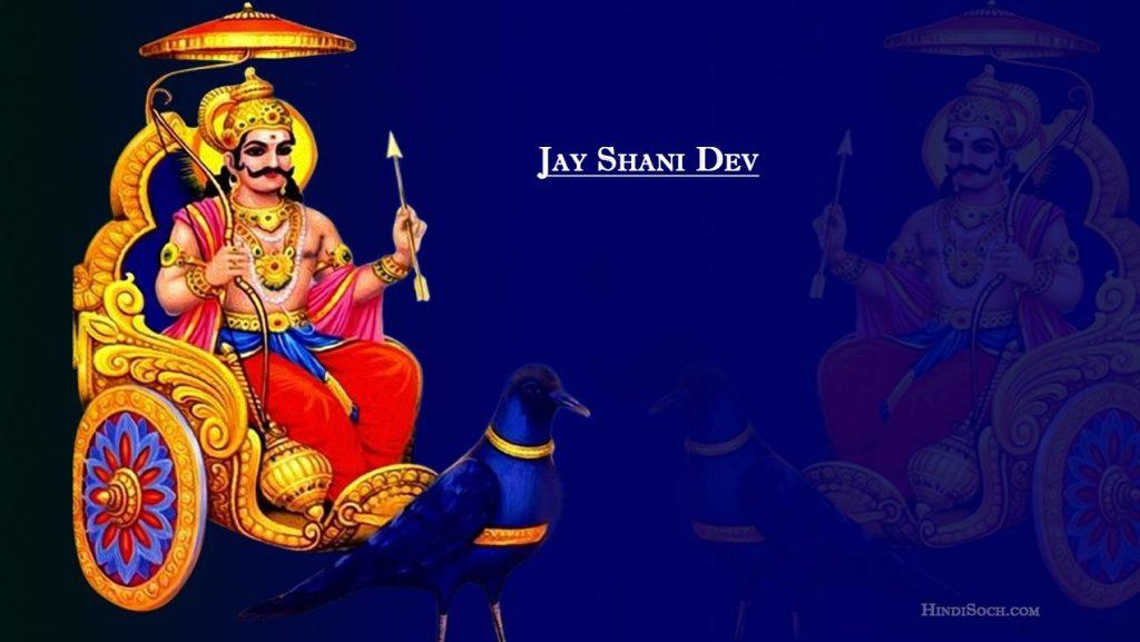 Shani Dev Wallpapers HD for Desktop