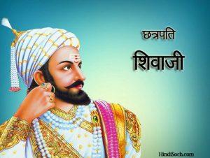 Shivaji Maharaj Photos HD