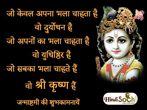 Shree Krishna Shayari in Hindi