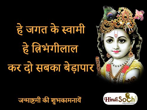 Shree Krishna Thoughts in Hindi