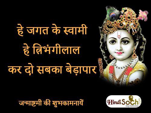 Shree Krishna Thoughts in Hindi