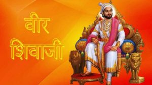 Veer Shivaji Images HD for Desktop