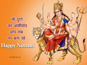 Devi Navratri Pictures with Navratri Wishes Greetings