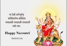 Photo of Happy Navrarti 2021 Wishes Status Cards Images in Hindi