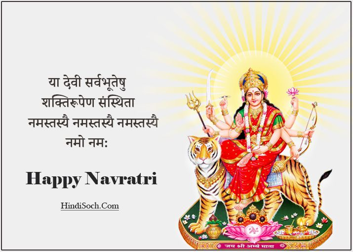Happy Navratri 2020 Images Maa Durga Photo