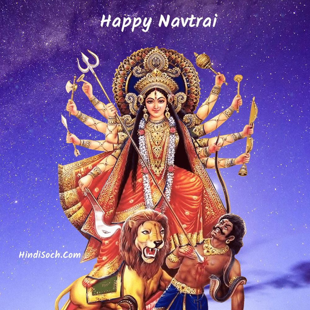 Happy Navratri HD Images Durga ma for navratri puja