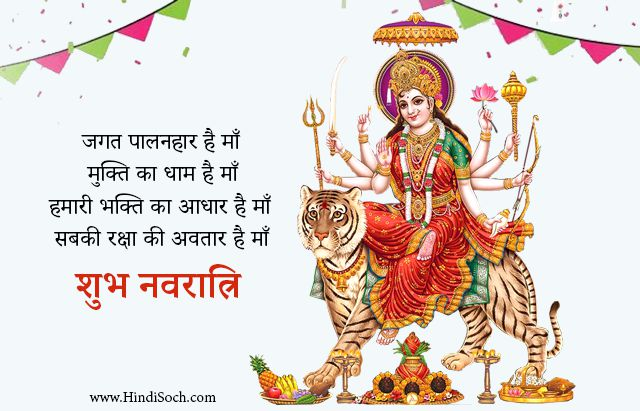 Happy Navratri Images Wishes in Hindi