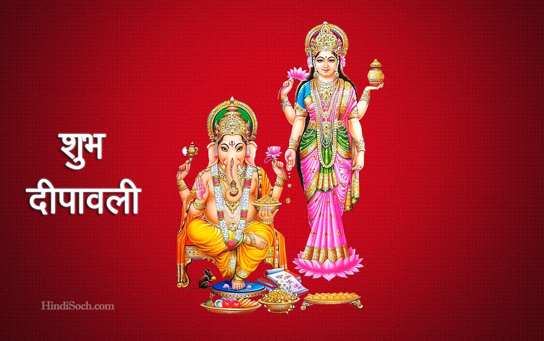 Maa Lakshmi Ganesh Diwali Photo and Wishes