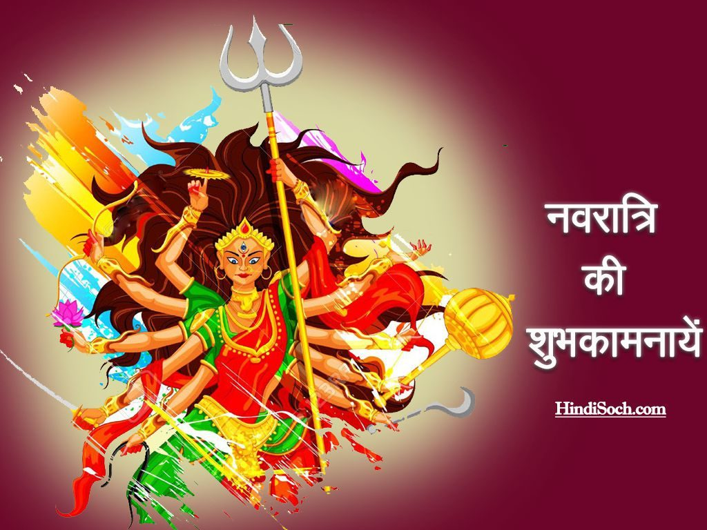 Navratri Photo with Navratri Wishes SMS