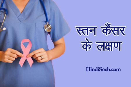 Stan Cancer Ke Lakshan in Hindi
