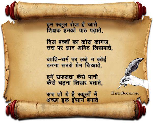 Short Poem on Teachers Day in Hindi | शिक्षक दिवस