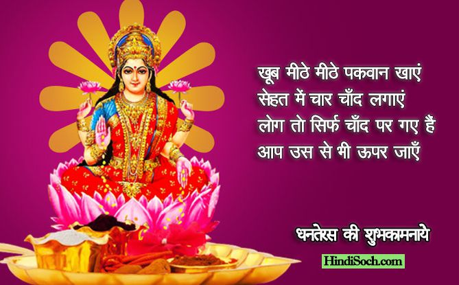 2018 Dhanteras Hindi Wishes