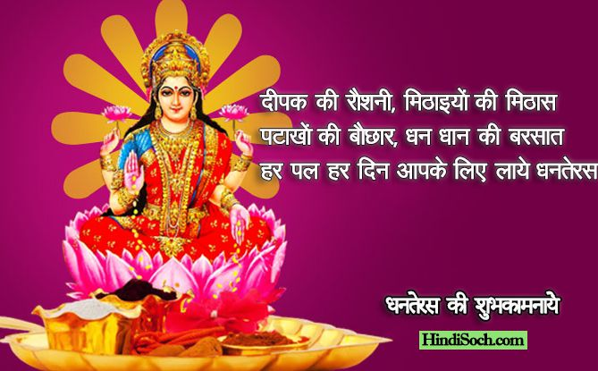 2018 Happy Dhanteras Images Festivel of India