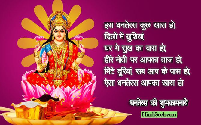 Best Dhanteras Wishes in Hindi Font