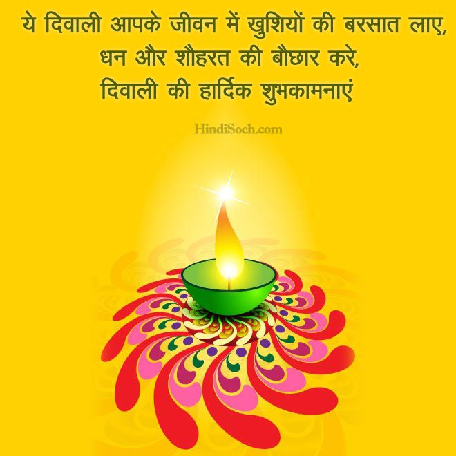 Happy Diwali Quotes in Hindi with Greeting SMS
