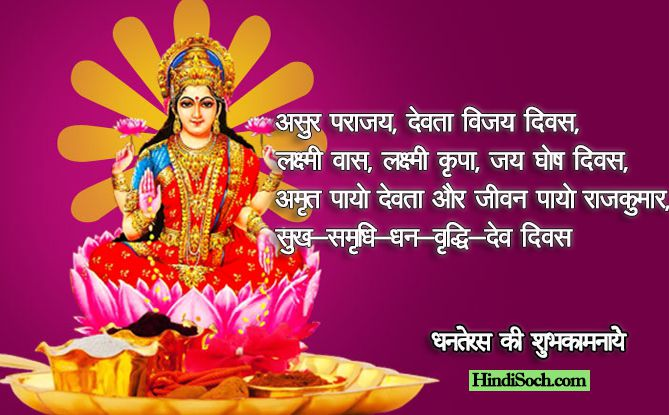 Dhanteras Wishes Quotes in Hindi