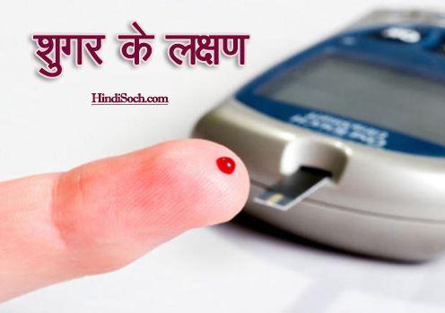Diabetes Ke Lakshan