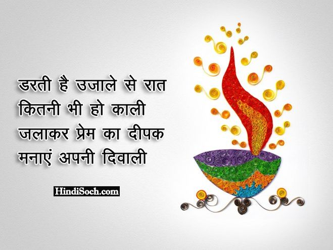 Diwali Shayari in Hindi