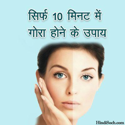 Photo of मिनटों में [बिना क्रीम] गोरा होने के उपाय: Gora Hone Ke Upay in Hindi